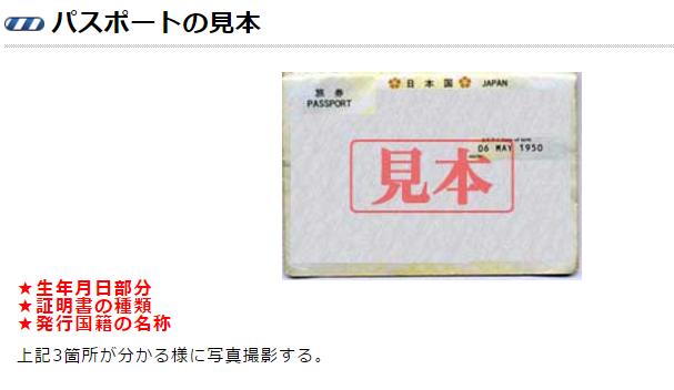 PCMAX 年齢確認 証明書 パスポート