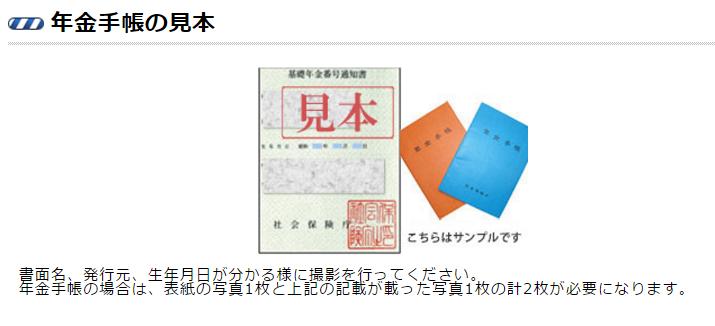PCMAX 年齢確認 証明書 年金手帳
