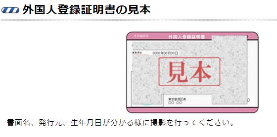 PCMAX 年齢確認 証明書 外国人登録証明書