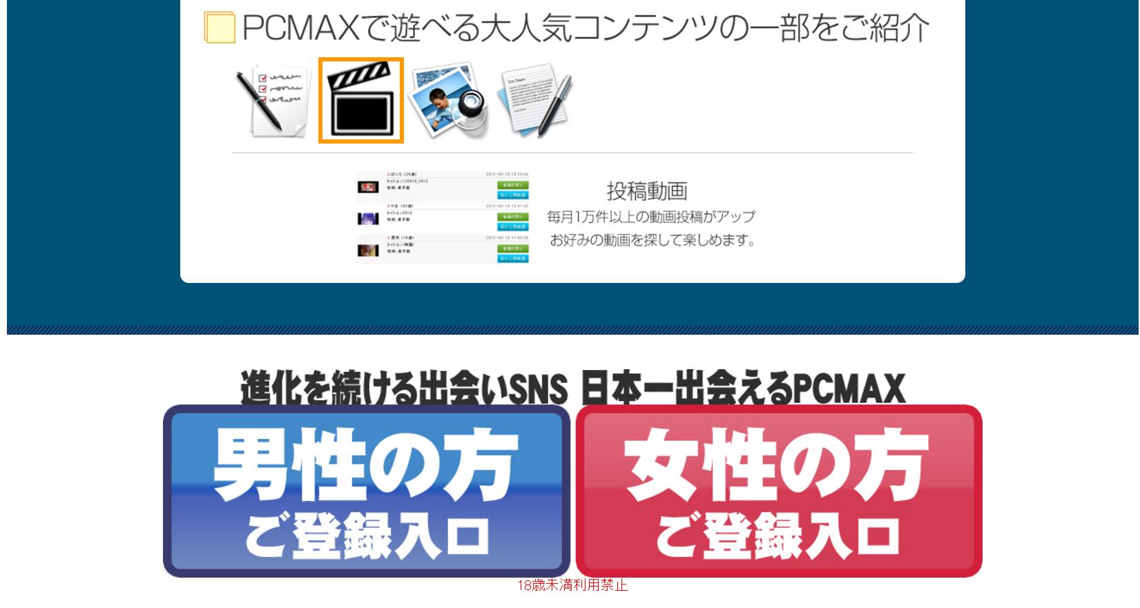 PCMAX 登録移動