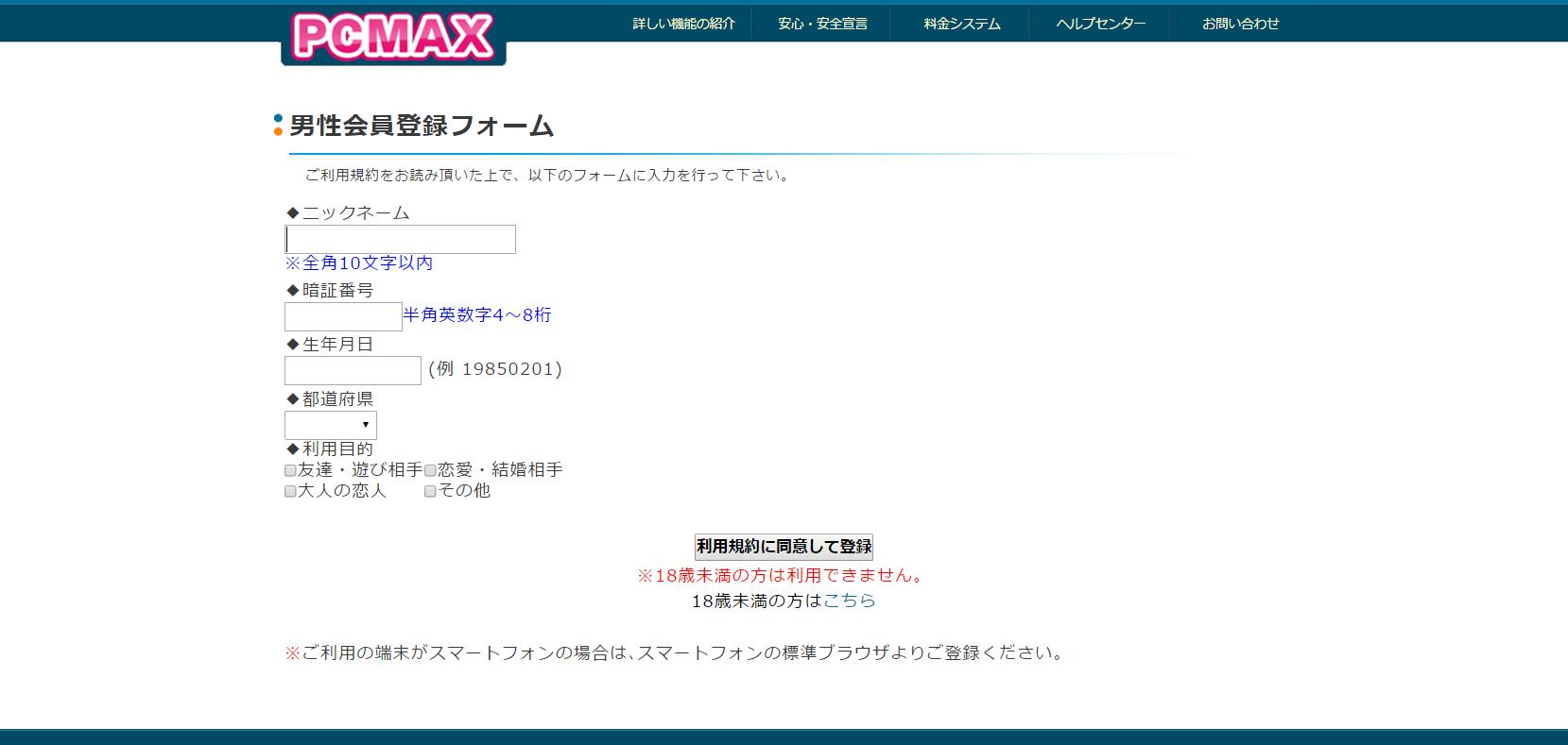 PCMAX登録 登録フォーム