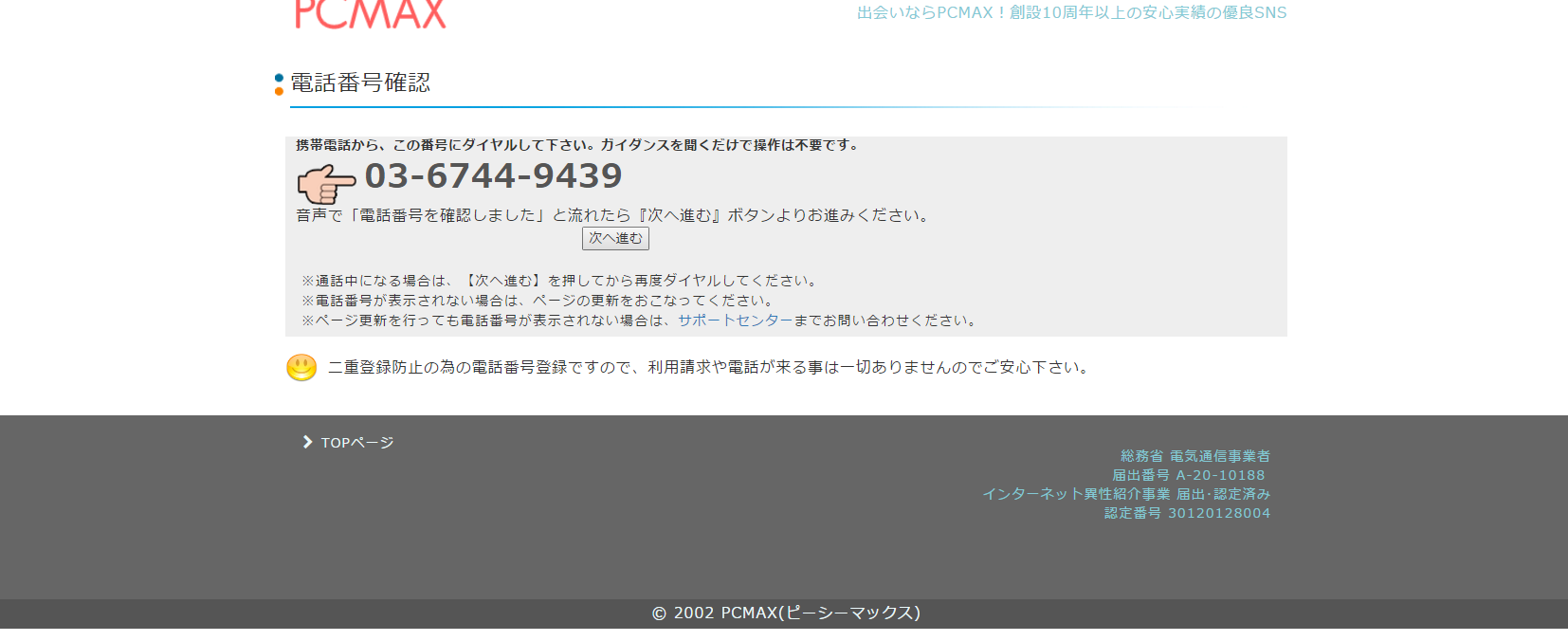 PCMAX登録 電話番号確認