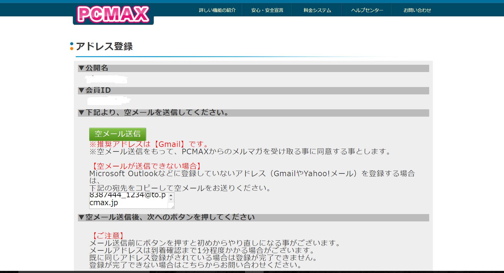 PCMAX登録 空メール