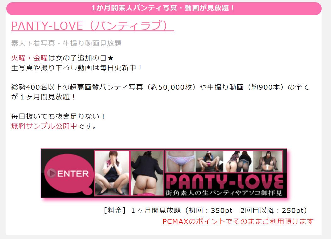 PCMAX,コンテンツ,PANTY-LOVE(パンティラブ)