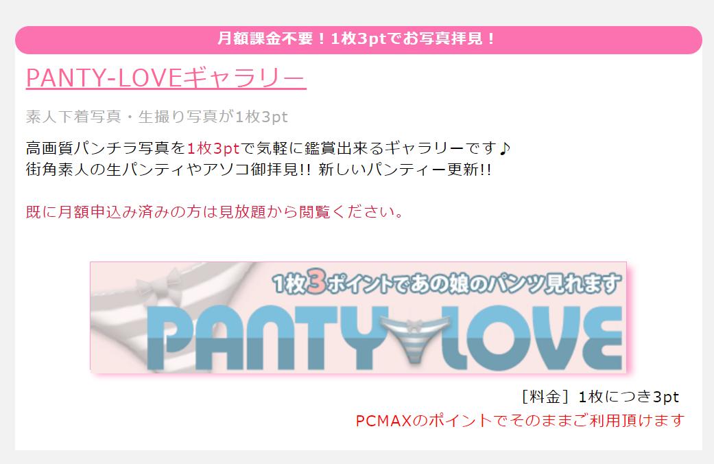 PCMAX コンテンツ PANTY-LOVEギャラリー(パンティラブギャラリー)