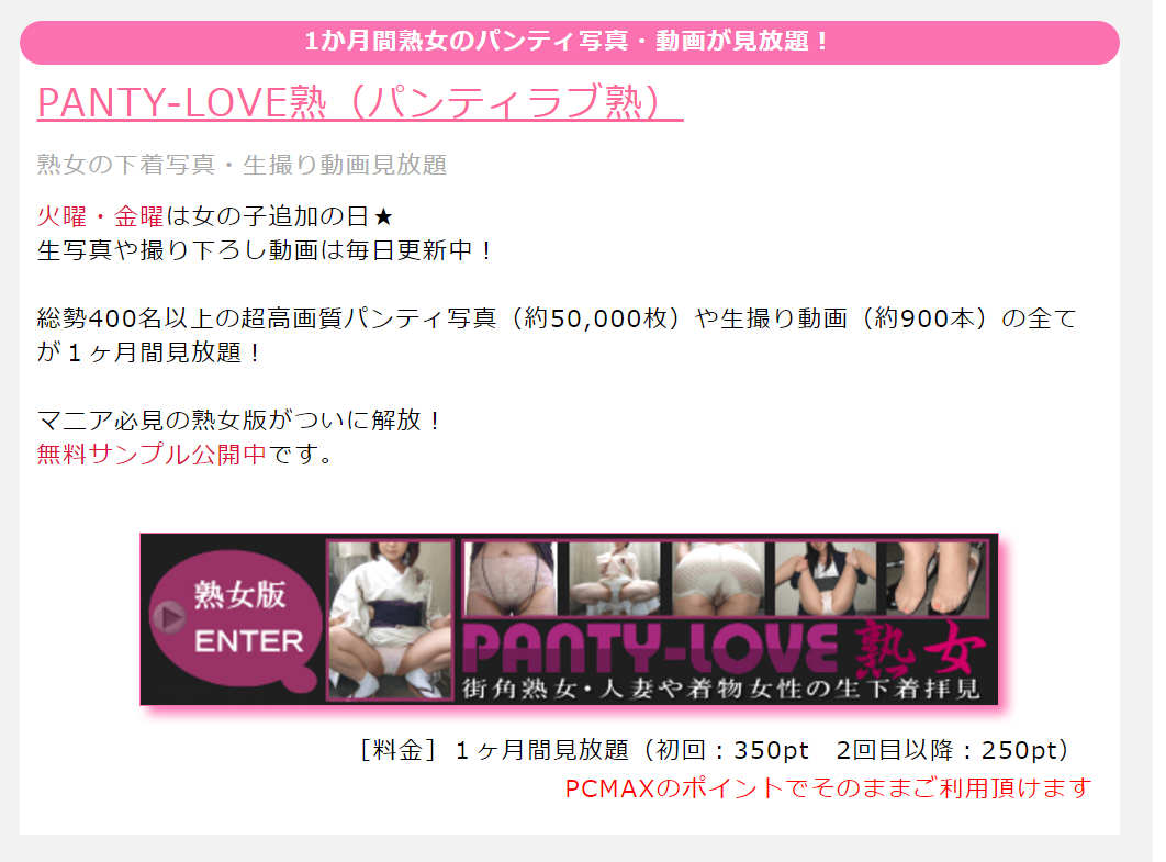 PCMAX,コンテンツ,PANTY-LOVE熟(パンティラ熟)